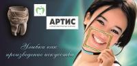 Стоматологический центр АРТИС