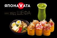 Япона Хата, суши-бар