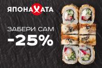 Япона Хата, суши-бар Днепропетровск