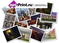 Печать фотографий «Премиум» разных форматов на бумаге Kodak Royal или Fuji Supreme и подарки от национального сервиса печати netPrint.ru со скидкой до 50%