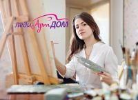 5-дневный или 10-дневный экспресс-курс занятий по живописи либо посещение мастер-класса на выбор в школе искусств «ЛедиАртДом» со скидкой до 79%