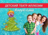 Билеты на представление «Клоун-елка» от «Детского театра иллюзии» со скидкой 50%
