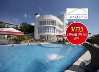 Отдых и развлечения по системе «все включено» в «Majestic Hotel» в Крыму! Бассейн, SPA-процедуры, снэк-бар без ограничений, релакс массаж, игры для взрослых и детей и экскурсии со скидкой до 50%