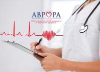 Полное кардиологическое обследование: ЭКГ, УЗИ сердца, анализы и другие услуги со скидкой до 76% в клинике эстетической медицины и семейного здоровья «Аврора»
