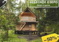 Комфортный отдых для двоих или компании на туристической базе «Небесное озеро» на озере Зюраткуль. Скидка до 57%