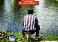 Рыбалка и отдых на трех реках – Суре, Урге, Выле – и восьми озерах с проживанием на базе «Ядринский Форт» со скидкой до 62%