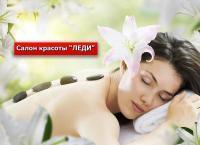 Стоун-терапия горячими камнями или массаж бамбуковым веником с флоатингом и пилингом всего тела в салоне красоты «Леди» на Комендантском со скидкой 72%