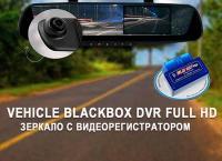 Автозеркало с видеорегистратором и камерой заднего вида Vehicle Blackbox DVR Full HD со скидкой 67%