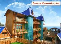 Отдых на Черном море в Крыму в Ялте, в отеле «Княжий Град» с посещением мини-аквапарка и сауны с бассейном со скидкой до 48%!