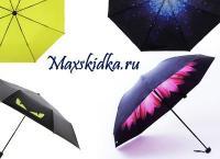 Стильные зонты разных цветов от интернет-магазина Maxskidka.ru. Скидка 62%