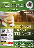 Первый в Днепропетровске турнир по мини-гольфу на крыше «Menorah Grand Terrace».