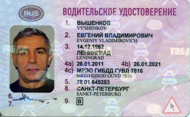 позаботимся Где выдают повторные водительские права тем