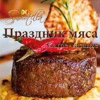 Carne Vacanze - Праздник мяса в ресторане SMACOTELLA!